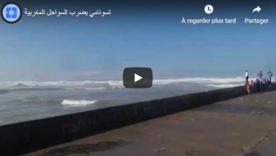 Photo of تسونامي يضرب السواحل المغربية