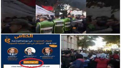 Photo of القوات العمومية تتدخل في لقاء رئيس الحكومة بفاس