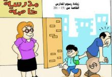 Photo of حمى تفريخ المدارس الخصوصية بفاس يستعير و أحياء سكنية مهددة