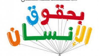 """Photo of """"الشاهد"""" المزور لجماعة العدل و الإحسان تصدر تقريرا من زاوية ضرب استقرار المملكة"""