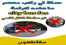 """Photo of نشطاء """"الفايسبوك"""" يعممون دعوة مقاطعة """"حافلات سيتي باص"""""""