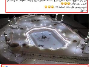Photo of السعودية توقف العمرة مؤقتا بسبب الإجراءات الاحترازية لمواجهة  فيروس كورونا