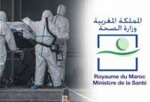 Photo of وزارة الصحة تفعل حالة الطوارئ القصوى و ترفع من اليقضة بجميع المستشفيات