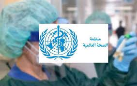 Photo of حرب كورونا:منظمة الصحة العالمية تحذر من تفشي الفيروس بشمال أفريقيا و الشرق الاوسط