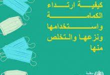Photo of مستجدات كورونا: توصيات منظمة الصحة العالمية حول وضع الكمامات+(كيفية الاستعمال)