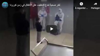 Photo of حرب كورونا: أطر صحية تبدع  بالمستشفيات للتخفيف عن المصابين من فيروس كوفيد-19