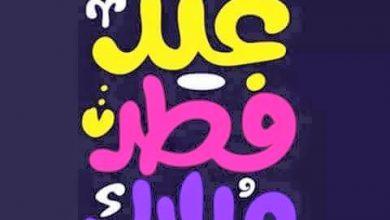 "Photo of عيد الفطر يوم غد الأحد و طاقم ""فاس24"" يقدم التهاني لأمير المؤمنين"