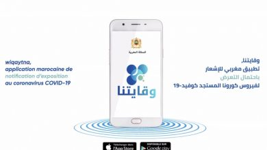 Photo of تطبيق مغربي يقتفي اثر المخالطين  و المصابين بفيروس كورونا