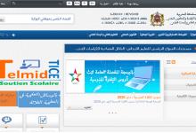 Photo of حرب كورونا:هاكرز يخترقون موقع وزارة التعليم و أمزازي يصدر بلاغا