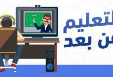 """Photo of وزارة التعليم تطلق """"إستطلاع رأي"""" حلو التعليم عن بعد"""