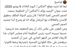 Photo of وزير الدولة يربك المغاربة وينصب نفسه ناطق رسمي للحكومة