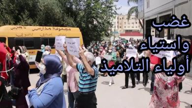 """Photo of إتحاد اولياء و اباء التلاميذ يدعوا الى الاحتجاج على """"لوبي"""" المدارس الخصوصية"""
