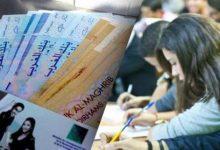 Photo of وزارة التعليم تفتح عملية إستقبال ملفات المنحة الجامعية و التكوين المهني