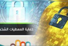 Photo of المعطيات الشخصية و تداولها بين المؤسسات و البحث عن الثقة الرقمية بالمغرب