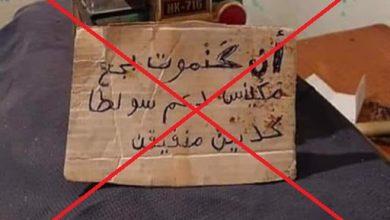 Photo of ولاية جهة فاس/مكناس تكشف عن ترويج أخبار مزيفة عن شخص فارق الحياة بالانتحار شنقا
