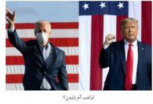 Photo of هل يحسم بايدن الانتخابات الرئاسية ام سيستمر ترامب لاربع سنوات إضافية