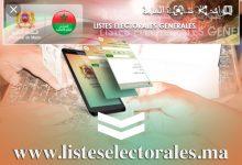 Photo of وزارة الداخلية تدعوا للتسجيل في اللوائح الانتخابية قبل بداية العام الجديد