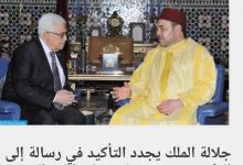 Photo of جلالة الملك يؤكد ثبات الموقف المغربي الداعم للقضية الفلسطينية