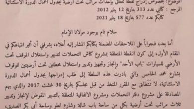Photo of حرب البلاغات تندلع بين والي الجهة و عمدة المدينة