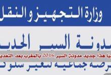 Photo of وزارة التجهيز و النقل تكشف حقيقة ارتفاع غرامة  مخالفة السير
