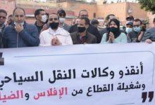 Photo of وقفات احتجاجية لفيدرالية النقل السياحي