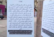 Photo of منشورات متطرفة تحرض على العنف ضد النساء وةلجان حقوقية تندد