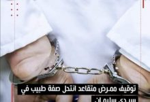 Photo of ساق مبثورة تدفع الى اعتقال ممرض ينتحل صفة طبيب