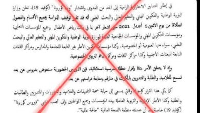 Photo of وزارة امزازي تكشف عن بلاغ  حول توقيف الدراسة