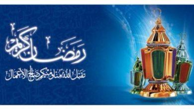 Photo of وزارة الاوقاف تعلن الاربعاء فاتح رمضان المعظم