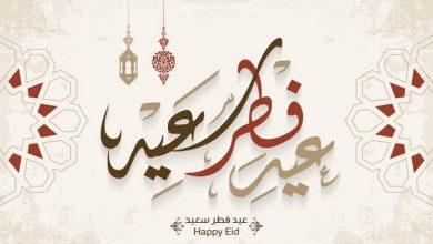 Photo of عيد الفطر يحل بالمغرب غدا الخميس