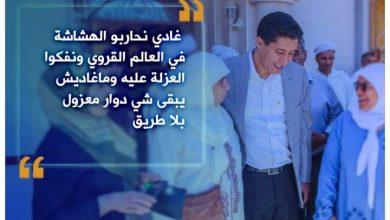 Photo of بيوي ينتزع مجلس جهة الشرق للمرة الثانية على التوالي