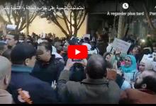 Photo of إحتجاجات حاشدة على حزب العدالة و التنمية بفاس