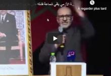 Photo of العمدة الازمي يلقي شماعة فشله على حزب الاستقلال و الاحرار