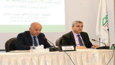 Photo of اكادميون و خبراء يناقشون في ملتقى الفكر العربي فلول الربيع العربي