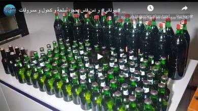 """Photo of حجز كحول و اسلحة و مسروقات في ليلة """"البوناني"""" بفاس"""