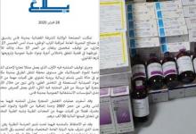 Photo of الأجهزة الأمنية بفاس تفكك شبكة إجرامية متخصصة في اختلاس الأدوية من المستشفيات العمومية