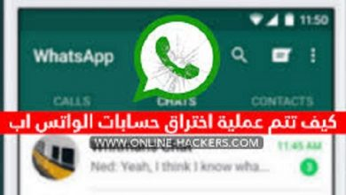 """Photo of غوغل يخترق """"الواتساب"""" و يكشف عن المحادثات الخاصة بين الافراد"""