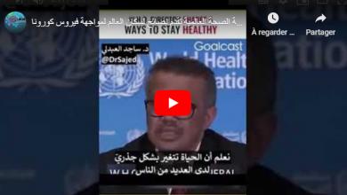 Photo of حرب كورونا: توصيات مدير منظمة الصحة العالمية لمواجهة كروونا فيروس