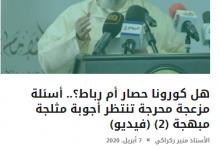 Photo of حرب كورونا: جماعة العدل و الإحسان تخرج عن الإجماع الشعبي لمواجهة تدابير جائحة فيروس كورونا
