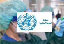 Photo of منظمة الصحة العالمية في إحاطة حول تدابير رفع الحجر الصحي و التخوف من عودة كورونا