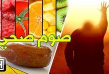 Photo of كيف تواجه المشاكل الصحية في رمضان؟؟