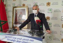 "Photo of وزارة الصحة تطلق تطبيق ""وقايتنا"" لحماية المغاربة من تفشي فيروس كورونا المستجد"