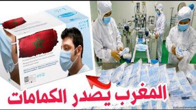 Photo of حرب كورونا:إشادة دولية بنجاح المغرب بالإستراتجية المتخذة لمواجهة فيروس كورونا