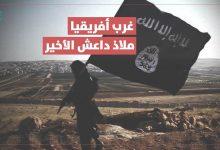"Photo of ""داعش"" يتوغل غرب إفريقيا و المغرب يحذر  التحالف الدولي"