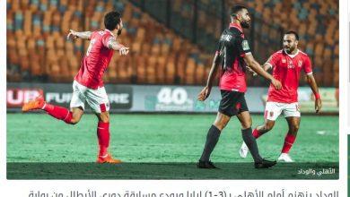 Photo of الوداد البيضاوي يخرج من دوري أبطال إفريقيا بهزيمة قاصية أمام الاهلي المصري