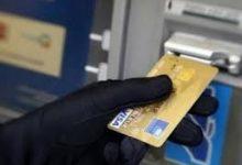 Photo of بلاغ للوكيل العام  بفاس عن الشبكة الإجرامية المتخصصة في قرصنة الحسابات البنكية و تزوير  الوثائق