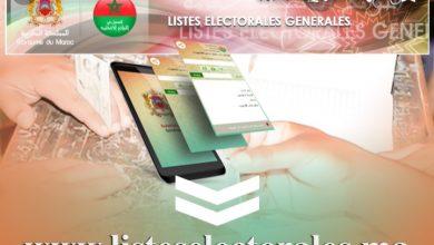 Photo of اجندة الانتخابات المقبلة على طاولة وزارة الداخلية