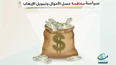 Photo of هل ينجح المغرب في محاصرة جرائم غسل الاموال و الحد من تهريبها الى الخارج