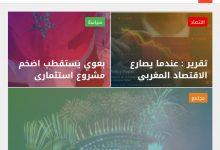 Photo of الصحافة الالكترونية و الدور الريادي لها عام 2020
