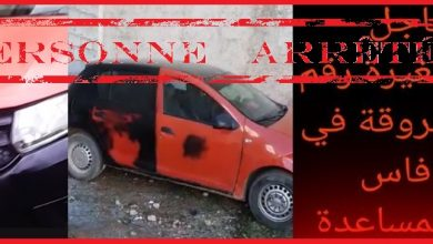 Photo of امن فاس يسقط عصابة سرقة سيارة الاجرة الصغيرة